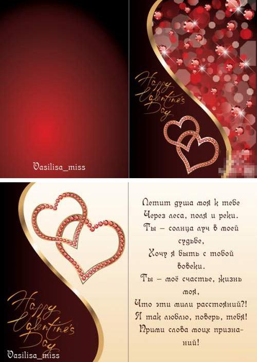 Открытка с разворотом - С днём Святого Валентина