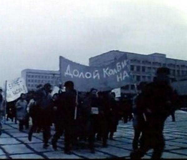 Желтоксан-86