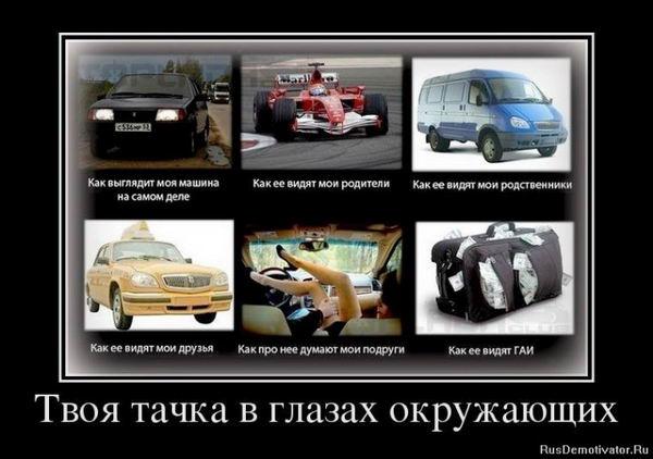 Демотиваторы об автомобилях
